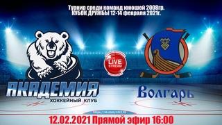 АКАДЕМИЯ (Усть Кинель)-ВОЛГАРЬ (Тольятти) LIVE 16:00 2008гр Кубок Дружбы