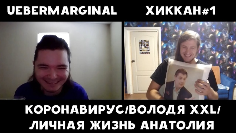 УБЕРМАРГИНАЛ И ХИККАН №1 КОРОНАВИРУС ВОЛОДЯ XXL