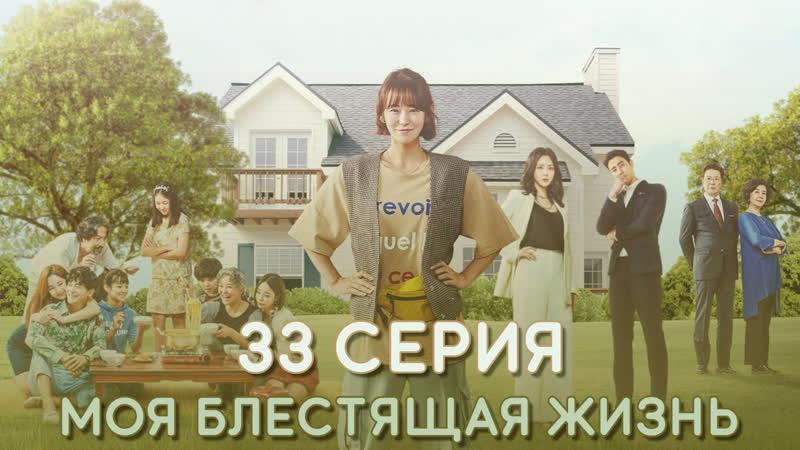 33 120 Моя блестящая жизнь My Wonderful Life рус саб PINEAPPLE 720p