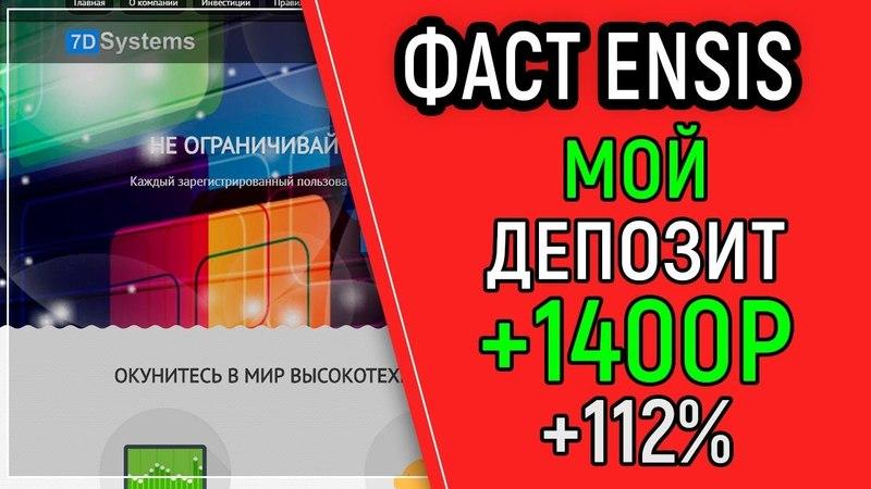 НОВЫЙ ФАСТ ENSIS 112% за 24ч МОЙ ДЕПОЗИТ 1400р Заработок в интернете ТипичныйИнвестор