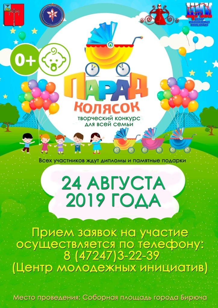 Творческий конкурс для всей семьи «Парад колясок».