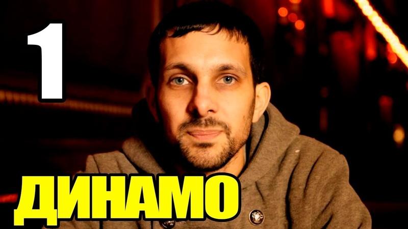 Динамо Невероятный иллюзионист 1 сезон Часть 1 2011