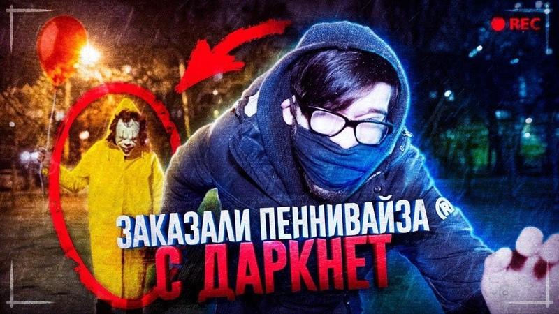 Заказали КЛОУНА ПЕННИВАЙЗА с Даркнет Клоун в 3 часа ночи Оно С ними Встретилось