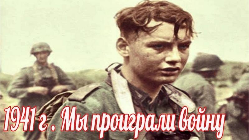 7 го июля 1941 года мы проиграли войну мемуары немецкого солдата Великая Отечественная Война