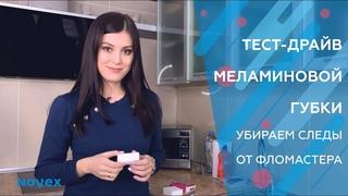 ТЕСТ-ДРАЙВ МЕЛАМИНОВОЙ ГУБКИ   Убираем следы от фломастера