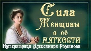 """ЖЁНАМ.. """" Не нужно быть мечтой поэта, ни красивой картинкой, а нужно быть.."""". Императрица Александра"""
