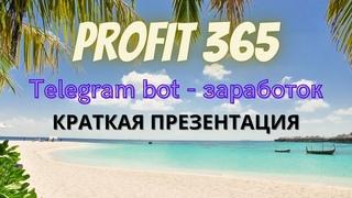 profit365 краткая презентация