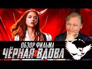 Черная Вдова - ОБЗОР ФИЛЬМА - Смешной труп MARVEL