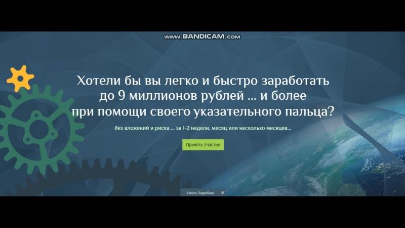 Хотели бы вы легко и быстро заработать до 9 миллионов рублей ...  и более при помощи своего указательного пальца?