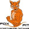 Спортивное питание Саранск FoxFit