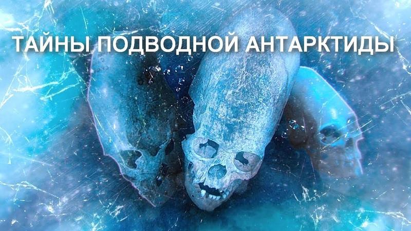 ТАЙНЫ ПОДВОДНОЙ АНТАРКТИДЫ Расследование Документальные фильмы HD