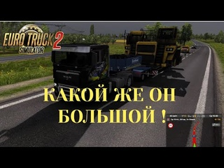 Тащу огромный негабаритный груз. Euro Truck Simulator Ep13