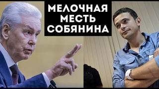 Собянин отбирает полномочия у депутата Яшина
