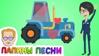 Едет синий трактор | Мультик про машинки | Песни для детей |Мультики для детей | Папины песни