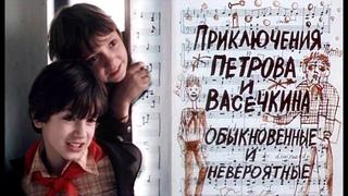 Приключения Петрова и Васечкина (1983) комедия