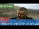 ГОВОРЯЩИЙ С ПРИЗРАКАМИ Русские боевики 2018 новинки Российские фильмы мистика в HD