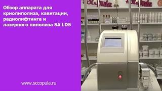Обзор аппарата для криолиполиза, кавитации, радиолифтинга и лазерного липолиза SA LD5  