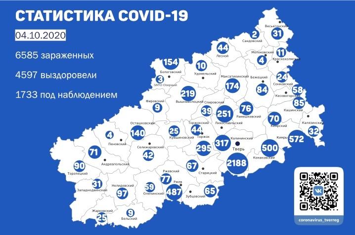 Карта коронавируса: стало известно в каких районах Тверской области выявили новых заболевших