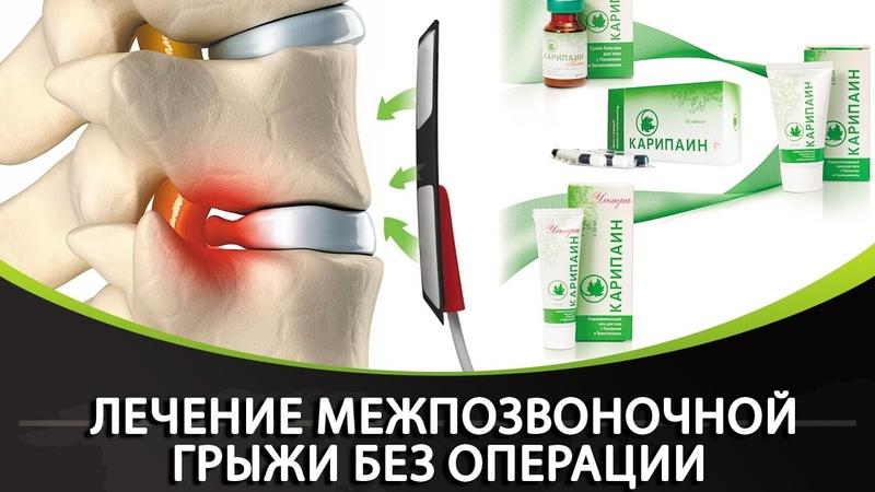Лечение межпозвоночной грыжи в домашних условиях Методика электрофореза Карипаин на аппарате ПоТок