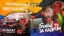 SvinilTV | ЗА КАДРОМ подготовка к Sunday 2018. Тайный обзор Бандита. Шлем из арбуза