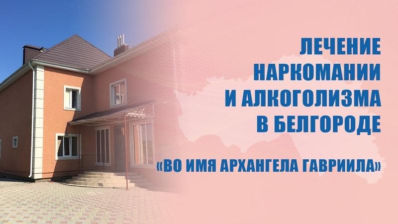 ✓Лечение наркомании и алкоголизма в Белгороде