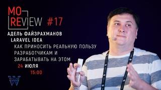 MoreView #17   Адель Файзрахманов - автор acwa_book и разработчик Laravel Idea