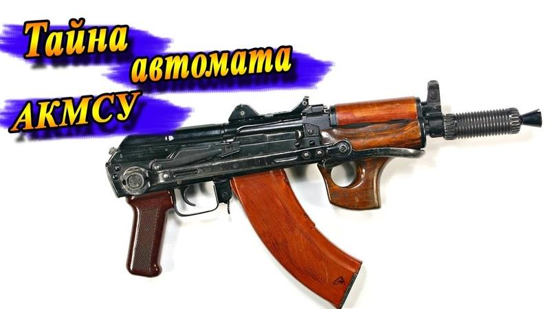 В чем тайна автомата АКМСУ История одного образца оружия