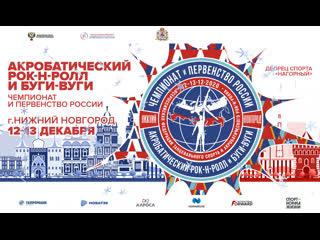 Чемпионат и первенство России по акробатическому рок-н-роллу | 12 декабря 2020