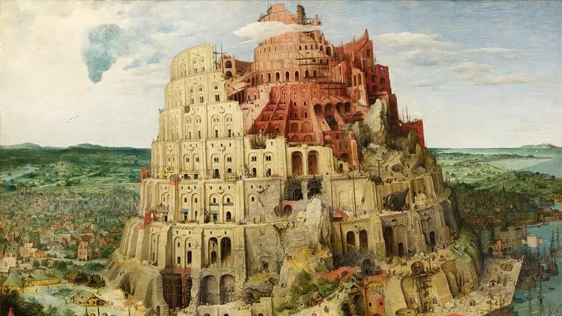 Вавилонская башня Глава 11 Бытие Первая книга Моисея Ветхий Завет Библия Аудиокнига