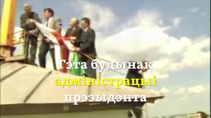 Як здымалі бел чырвона белы сьцяг і рвалі на кавалкі 14 мая 1995 Как рвали бело красно белый флаг