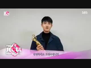 VIDEO 181027 D.O. - Male Popularity Awards @ 2018 The Seoul Awards cr