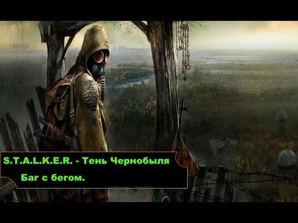S.T.A.L.K.E.R. - Тень Чернобыля. Баг с бегом.