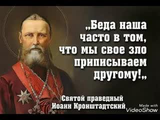 """""""Жить"""" св.прав. Иоанн Кронштадский. Читает Виктор Золотоног"""