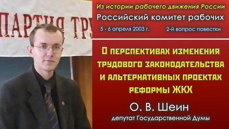 О перспективах изменения трудового законодательства и альтернативных проектах реформы ЖКХ. Олег Шеин