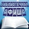 Бот мероприятий МУК ЦБС города Краснодара