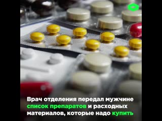 В Кемерове врачи попросили пациента реанимации купить недостающие лекарства