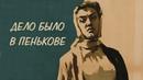 Дело было в Пенькове 1957
