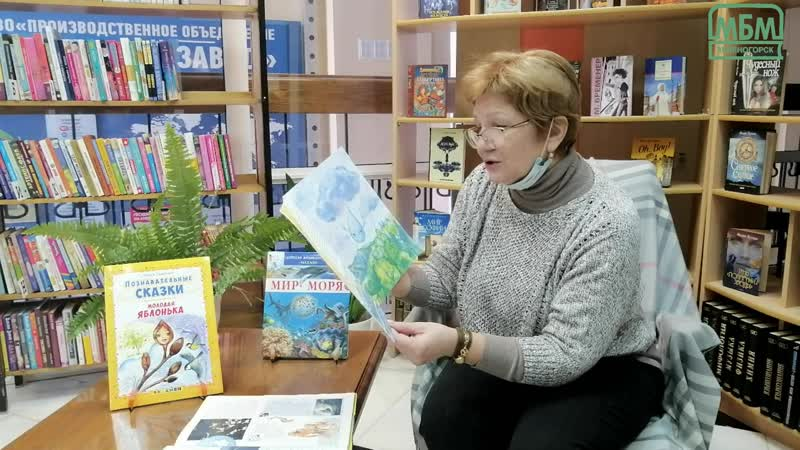 Путешествие капельки Лариса Тарасенко читает библиотекарь Дарья Федотова