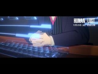 Первые 7 минут фильма Human Lost