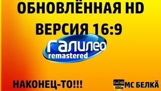 🆙📺🌍Обновлённая HD версия заставки программы ГАЛИЛЕО 16:9🌐👩🔬🧪