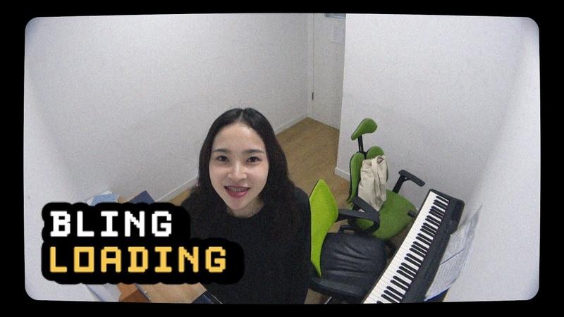 블링블링(Bling Bling) - BLING LOADING EP.3 아야미(AYAMY)