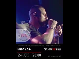 SEMENYAK, концерт в Москве