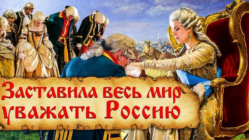 Внешняя политика Екатерины 2 Как Екатерина Великая с Европой разговаривала