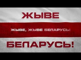 Гімн свабодных беларусаў «Жыве Беларусь»