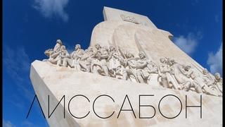 20 фактов о Португалии. Лиссабон за 3 дня: Памятник первооткрывателям, Морской музей