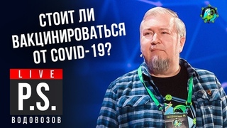 Стоит ли вакцинироваться от COVID-19? Алексей Водовозов. Постскриптум