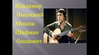 В. Высоцкий - Мишка Шифман башковит