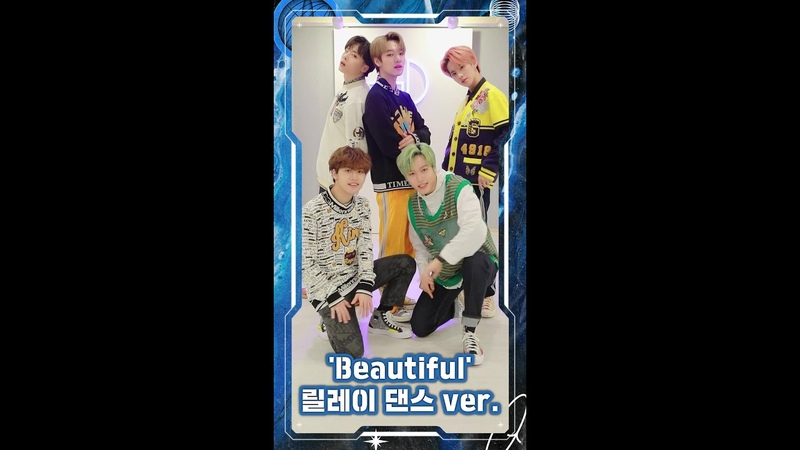 Let's Play MCND 'Beautiful' 안무영상 릴레이 댄스 ver Special Video