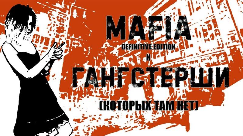Mafia DE и роль женщин в преступном мире