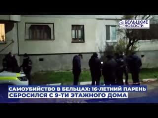 Самоубийство в Бельцах: 16-летний парень сбросился с 9-ти этажного дома